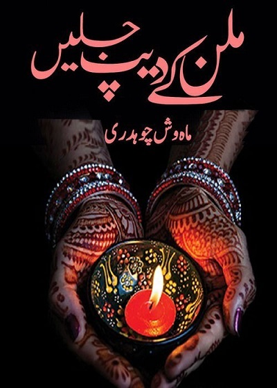 Milan Ke Deep Jalayen By Mahwish Chaudhry Pdf